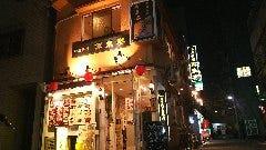 上海料理 再来宴