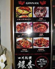 四川料理 銀杏