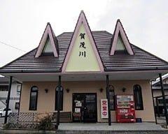 賀茂川 の画像