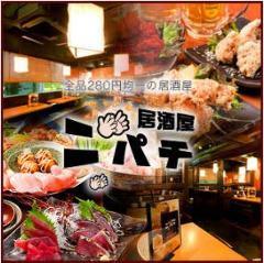 ニパチ 行橋駅東口店の画像