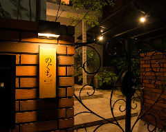 鮨とふぐ のぐち 躙り口 ~Nijiriguchi~
