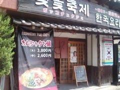 大韓民食 ボッコチュクチェ