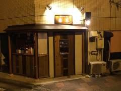 焼酎 日本酒 Bar 藤家