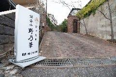 日本料理 鎌倉山 野乃華