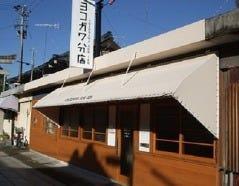 ヨコガワ分店 の画像