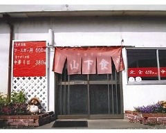 山下食堂 の画像
