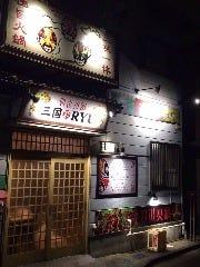 四川火鍋三国RYU