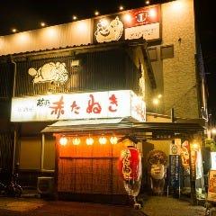 赤たぬき 駅南店