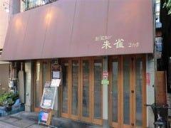 創菜Bar朱雀2nd