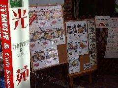 洋風料理&Cafe 光苑