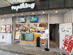 タピキング京都西院店