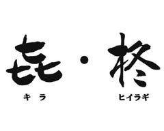 きら・柊 の画像