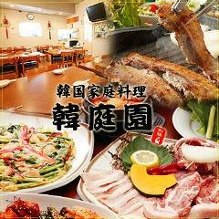 韓国家庭料理 韓庭園