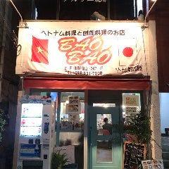 ベトナム料理と創作料理のお店 BaoBao