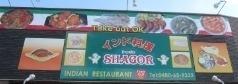 インド料理 シャゴル
