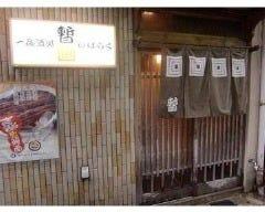 割烹 暫 本店 の画像