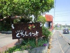 レストラン くろしぇっと 磐田