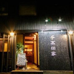芋高田家 の画像