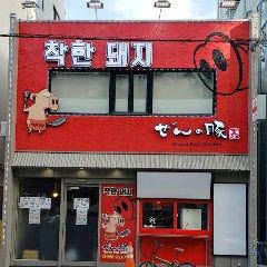 韓国家庭料理ぜんの豚