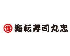 海転寿司丸忠 栄店