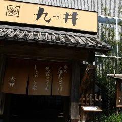 九つ井 玉川店の画像