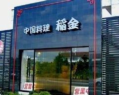 稲金 海津店