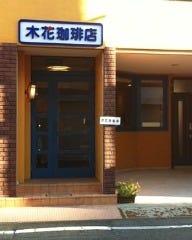 木花珈琲店