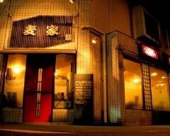 麦家 横浜店の画像