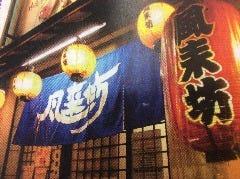 風来坊 新岐阜店 の画像