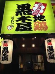 黒木屋 宮崎清武加納