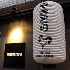 CHICKEN CREW 後楽園店