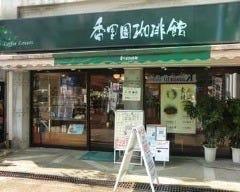 香里園珈琲館
