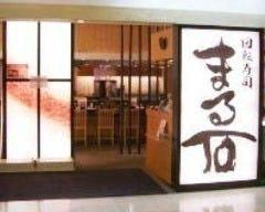 回転寿司 まる石