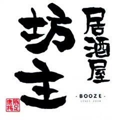 居酒屋 坊主 -BOOZE-
