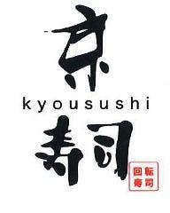 京寿司 本城店