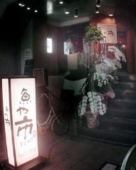 市 ichi