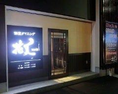個室ダイニング花美綾部店 の画像