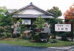 日本料理 久和野