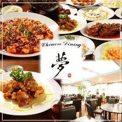 ChineseDining 夢