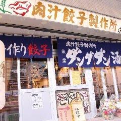 肉汁餃子製作所 ダンダダン酒場 平和島の画像