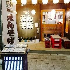 路麺えんそば 円頓寺商店街店