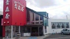 青森屋withおやつや の画像