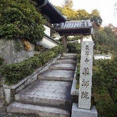 長弓寺 薬師院 の画像