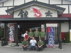 回転寿司 焼肉居肴や 銀太 の画像