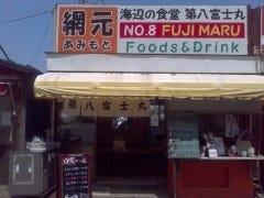 第八富士丸食堂