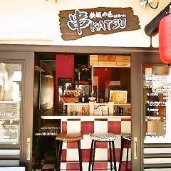 串KATSU 鉄板の匠 の画像
