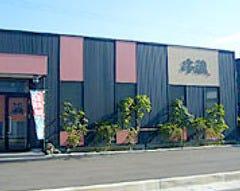 串蔵 フレスポ店