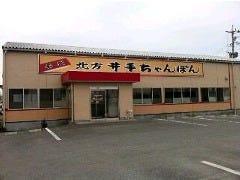 井手ちゃんぽん諸富店