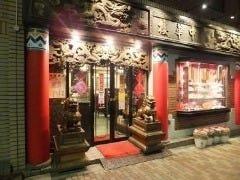 伝統中華 中華楼