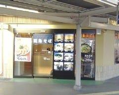 若菜そば 石橋駅構内店